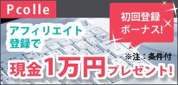 アフィリエイト登録で1万円プレゼント