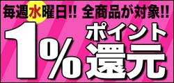 毎週水曜 全商品Pポイント1%還元!