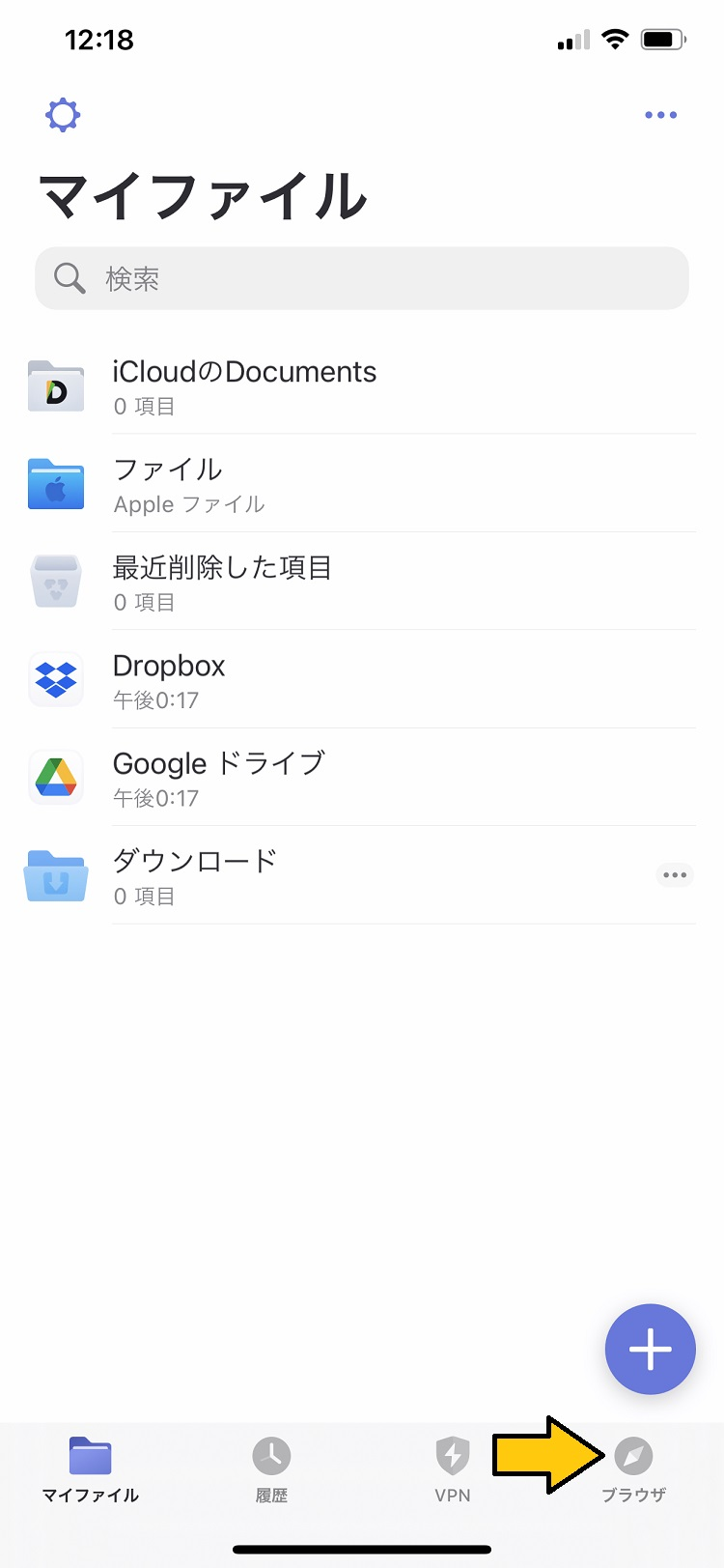 「Documents by Readdle」でのダウンロード手順