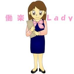 働楽Lady
